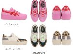 アシックスジャパン、スポーツスタイルカテゴリーから「jouetie」と「atmos pink」とのコラボシューズ