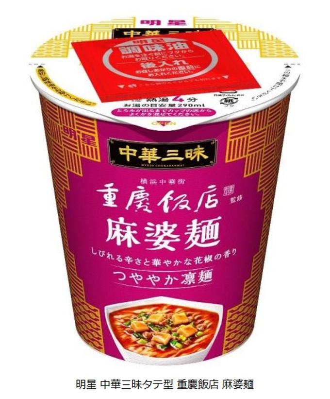 明星食品、タテ型カップめん「明星 中華三昧タテ型 重慶飯店 麻婆麺」