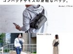 サンワサプライ、撥水コーティングを施し岡山デニム素材を使用した日本製のボディバッグ