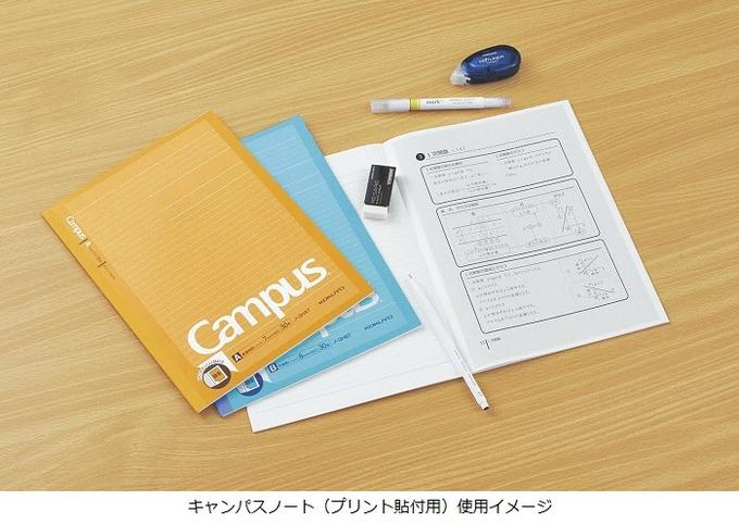 コクヨ、B5サイズのプリントがそのまま貼れる「プリント貼付用」キャンパスノート