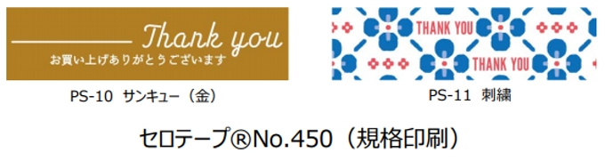 ニチバン、「セロテープ No.450(規格印刷)」にデザイン2種