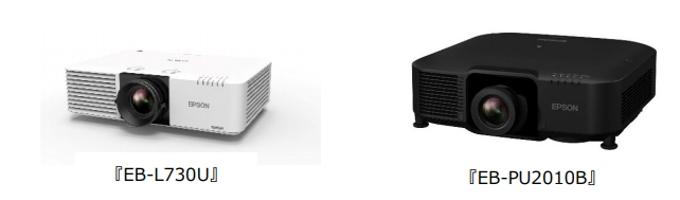 エプソン販売、ビジネスプロジェクターのスタンダードモデル・高輝度モデルの新商品6機種8モデル
