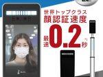 ロジテック子会社、非接触で発熱検知ができる顔認証搭載のAIサーマルカメラ