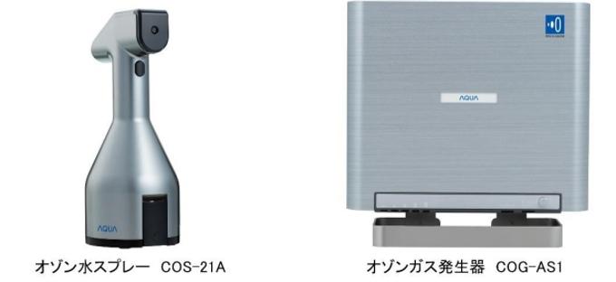 アクア、業務用「オゾン水スプレー」と「オゾンガス発生器」