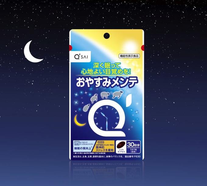 キューサイ、機能性表示食品「おやすみメンテ」