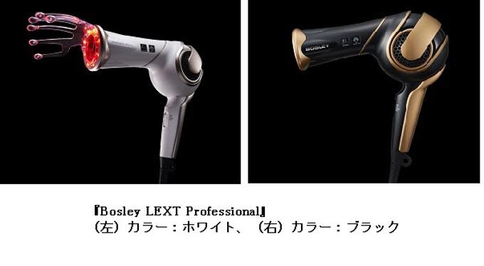 アデランス、プロ仕様モデルのヘアドライヤー「Bosley LEXT Professional」