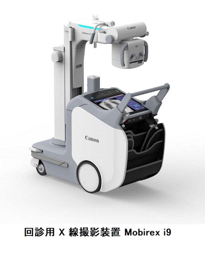 キヤノンメディカルシステムズ、回診用X線撮影装置「Mobirex i9(モビレックス アイナイン)」