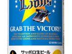サッポロ、1本につき1円を彩の国さいたま魅力づくり推進協議会に寄付する「埼玉西武ライオンズ応援缶」