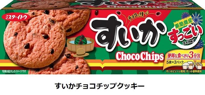 イトウ製菓、「すいかチョコチップクッキー」