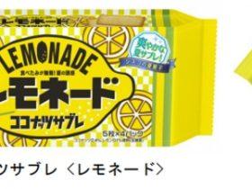 日清シスコ、「ココナッツサブレ <レモネード>」