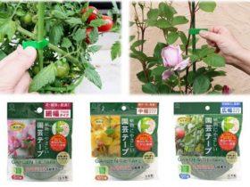 小久保工業所、花や野菜などを支柱に簡単に止められる結束テープ「園芸テープ」