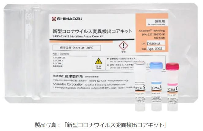島津製作所、新型コロナウイルス変異株(N501Y)検出試薬キット