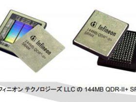 インフィニオンテクノロジーズ、QML-V認証済みの144Mb Quad Data Rate II+の次世代SRAM