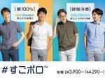 青山商事、ビジネス向けのポロシャツ「ビズポロ」