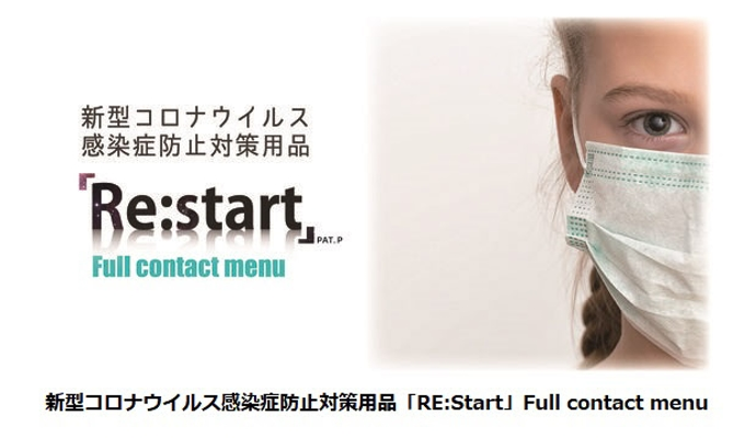 ウイルコム、新型コロナウイルス感染症対策用品「『RE:Start』Full contact menu」