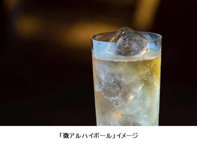 東京ステーションホテル、バー&カフェ「カメリア」でハイボールテイストのオリジナルドリンク「微アルハイボール」