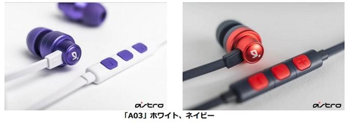 ロジクール、ゲーミング用イヤホン「ASTRO A03 インイヤーモニター」