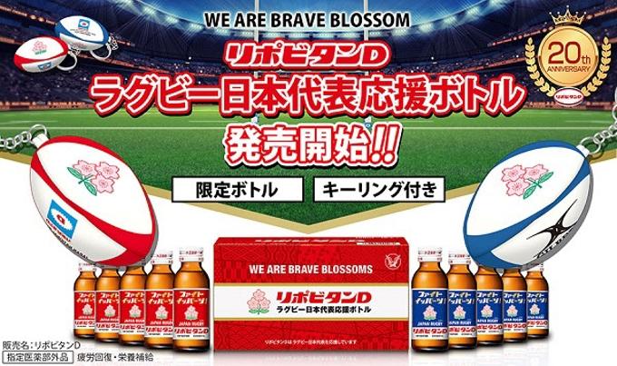 大正製薬、「リポビタンD ラグビー日本代表応援ボトル」