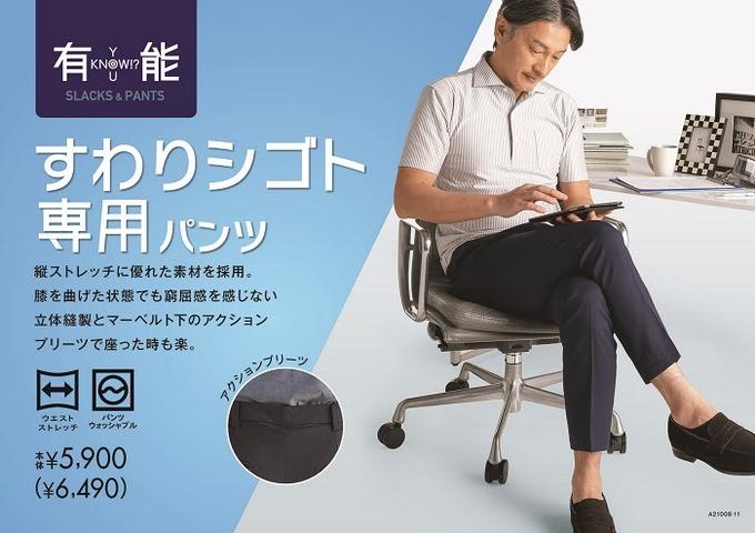 青山商事、座った状態でも快適に着用できるビジネスパンツ「すわりシゴト専用パンツ」の夏仕様