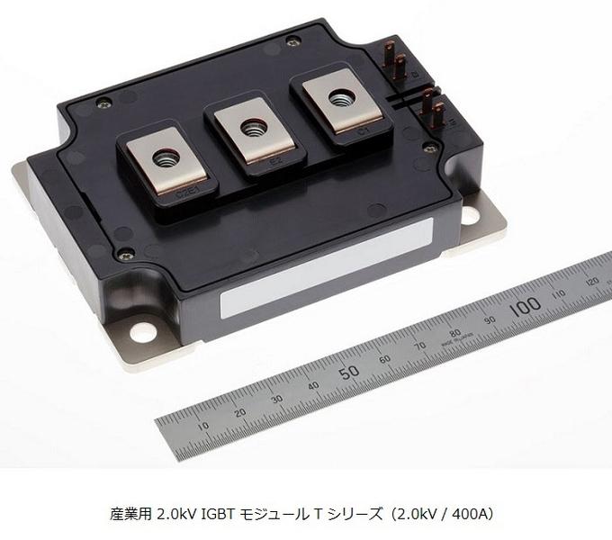 三菱電機、「産業用2.0kV IGBTモジュールTシリーズ」