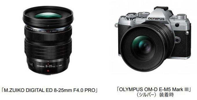 OMデジタルソリューションズ、「M.ZUIKO DIGITAL ED 8-25mm F4.0 PRO」