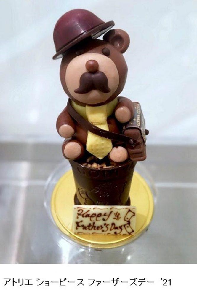 ゴディバ、ATELIER de GODIVA 大丸京都店で父の日のチョコレートショーピース