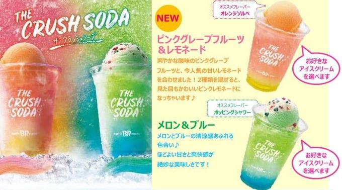 サーティワン、炭酸にアイスクリームを組み合わせた「ザ・クラッシュソーダ」