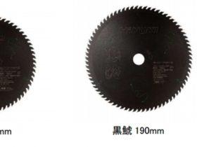 工機HD、電動工具ブランド「HiKOKI」から卓上丸のこ用チップソー BLACKシリーズ「黒鯱(クロシャチ)」