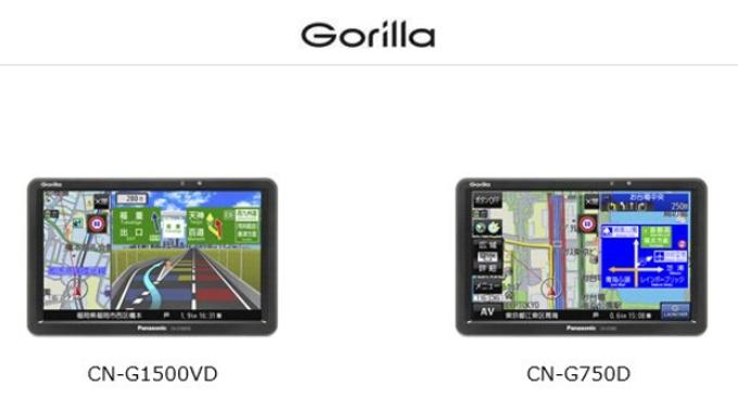 パナソニック、SSDポータブルカーナビゲーション「Gorilla」の新製品7V型2機種