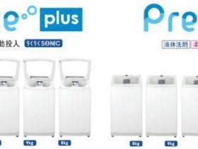 アクア、全自動洗濯機「Pretteシリーズ」第2世代 全10機種