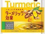 ハウスウェルネスフーズ、ターメリック由来の希少な健康成分ターメロノール類200μg配合「ターメリック効果」
