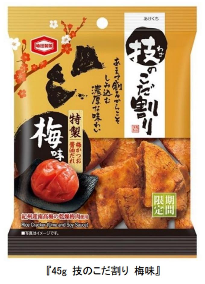 亀田製菓、「45g 技のこだ割り 梅味」