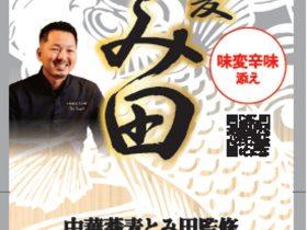 セブン‐イレブン、「とみ田監修 濃厚豚骨魚介冷しW焼豚つけ麺」