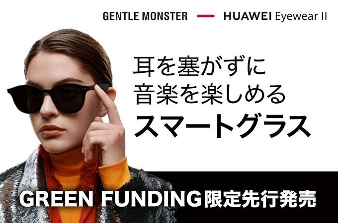 ファーウェイ・ジャパン、スマートグラス「HUAWEI ×GENTLE MONSTER Eyewear II」