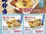 丸亀製麺、夏季限定「夏の丸亀うどん弁当」