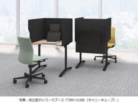 コクヨ、自立型テレワークブース「TINY-CUBE(タイニーキューブ)」