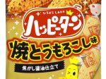 亀田製菓、「81g ハッピーターン 焼とうもろこし味」
