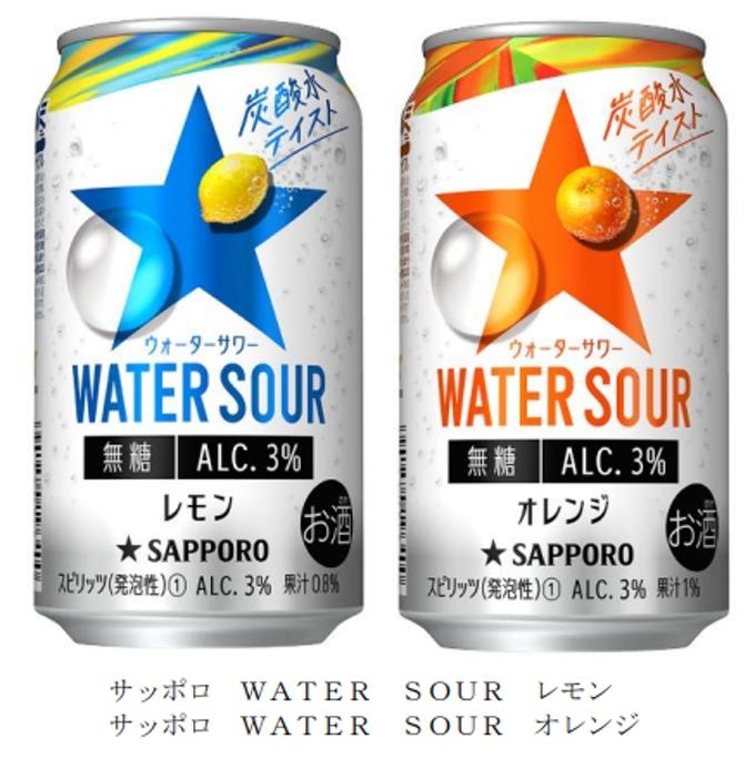 サッポロ、「サッポロ WATER SOUR レモン/オレンジ」