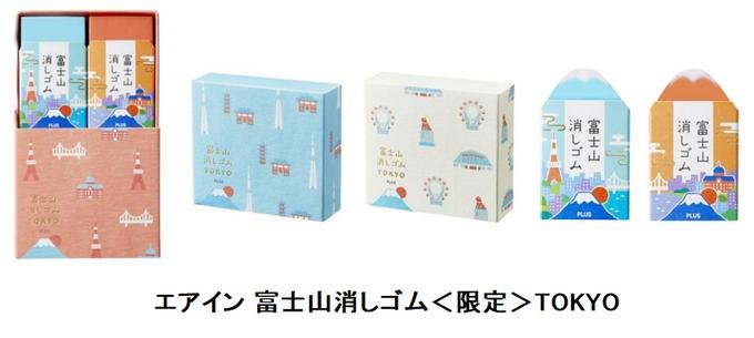 プラス、東京をテーマにしたギフトボックス仕様の「エアイン富士山消しゴム<限定>TOKYO」
