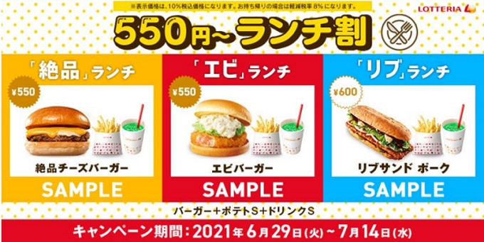 ロッテリア、「550円~ランチ割」3種類