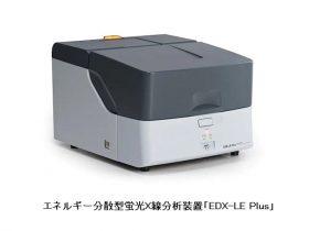 島津製作所、エネルギー分散型蛍光X線分析装置「EDX-LE Plus」