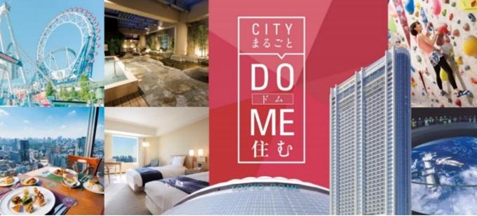 東京ドームホテル、三井不動産などとホテル×住まいのサブスクリプションサービス「CITY まるごと DOME住む」