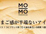 ワンダーテーブル、すき焼き用の卵を使用した「こくみたまごのアイスクリーム」を開発し「Makuake」にて限定販売