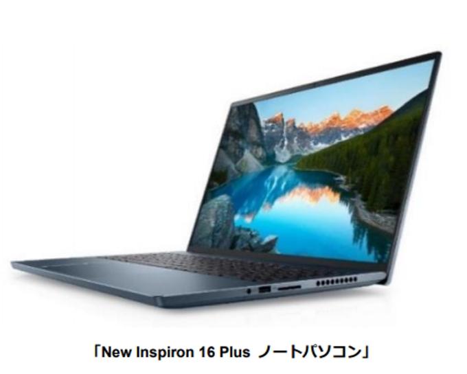 デル・テクノロジーズ、Inspironシリーズの「New Inspiron 16 Plus ノートパソコン」など