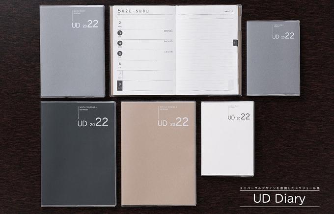 ナカバヤシ、ユニバーサルデザインを意識した「UDダイアリー」