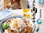 丸亀製麺、「夏うどん」シリーズから「鬼おろし肉ぶっかけうどん」