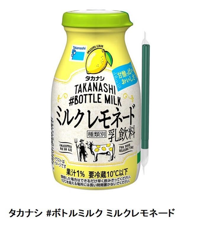 タカナシ乳業、「タカナシ #ボトルミルク ミルクレモネード」