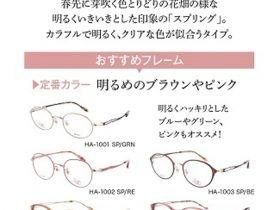 ビジョンメガネ、「パーソナルカラー診断」で最も似合う1本を選べる女性用メガネ「華色-Hanairo-」