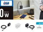 エレコム、USB Power Delivery最大出力20Wでスマホなどを高速充電できるUSB AC充電器