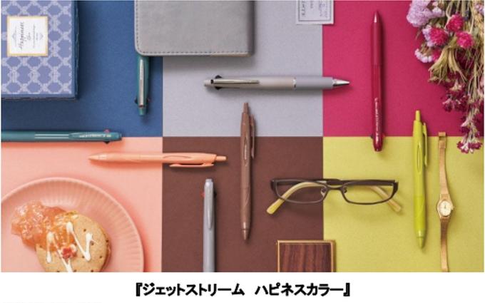 三菱鉛筆、油性ボールペン「ジェットストリーム」シリーズから「ジェットストリーム ハピネスカラー」